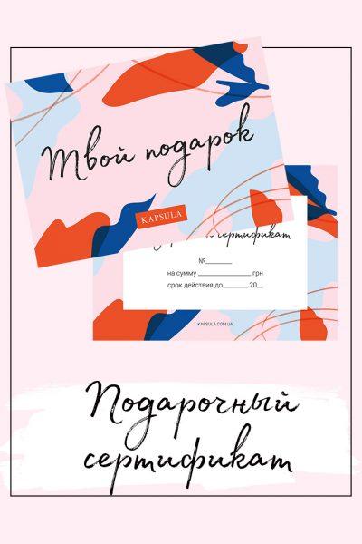Подарочный сертификат GIFTCARD_NY17-3000, фото 1 - в интеренет магазине KAPSULA