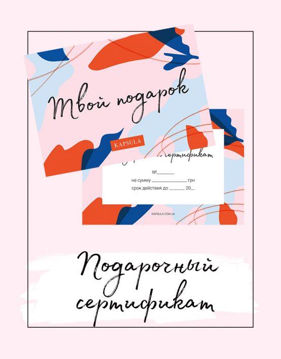 Подарочный сертификат любого номинала GIFTCARD_NY17, фото 1 - в интеренет магазине KAPSULA