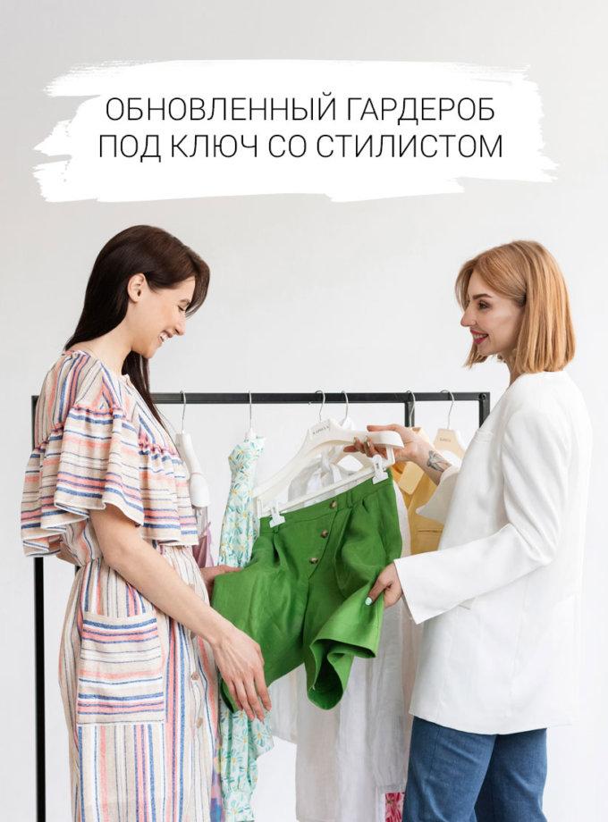 Сертификат на разбор + подбор нового гардероба KAP_WDRB_1-1, фото 1 - в интеренет магазине KAPSULA