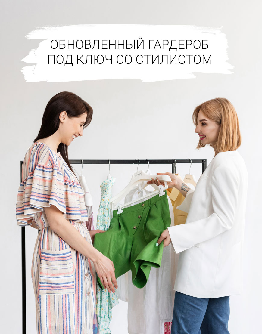 Сертификат на разбор + подбор нового гардероба